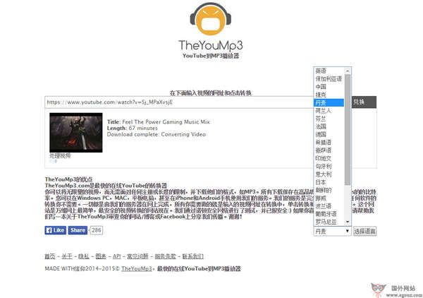 【工具类】TheYouMp3:在线Youtube视频转MP3工具