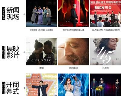 【经典网站】CNSRIFF|丝绸之路国际电影节