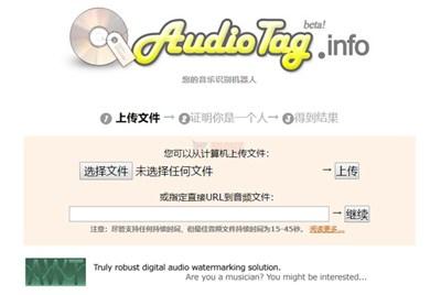 【工具类】AudioTag|在线音乐识别搜索工具