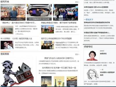 【经典网站】侨报|海外华人中文新闻报
