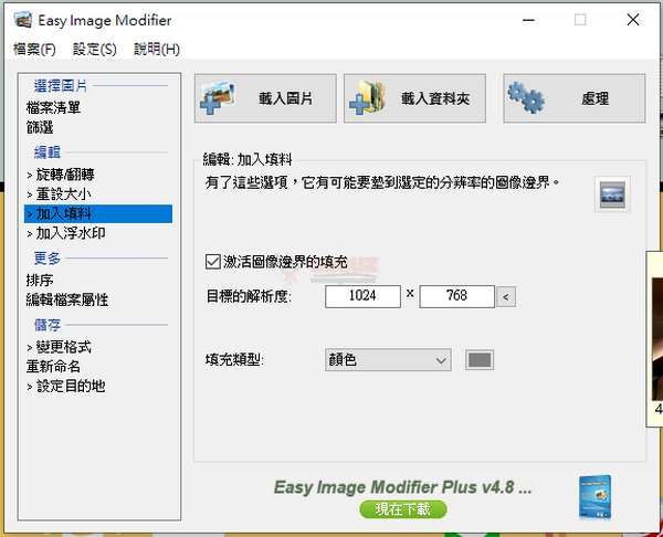 【工具类】ImageModifier|图片批量处理工具