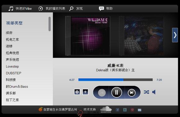 【经典网站】Vibin.FM:潘多拉电子音乐电台