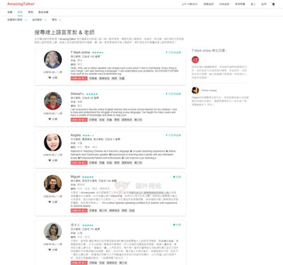 【经典网站】Amazing Talker|在线一对一语言学习平台