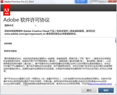 【软件分享】Adobe Premiere总是弹出许可协议,要怎么解决?