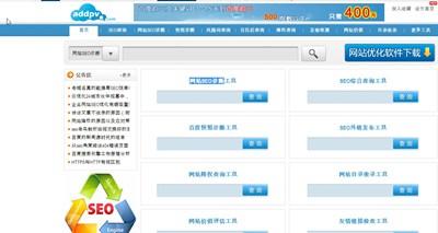 【SEO优化】介绍一个关于诊断SEO状态的实用网站—ADDPV