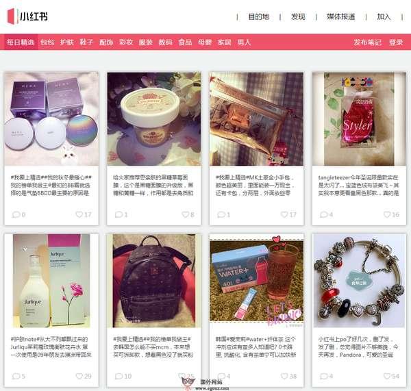 【经典网站】XiaoHongShu:小红书境外购资讯平台