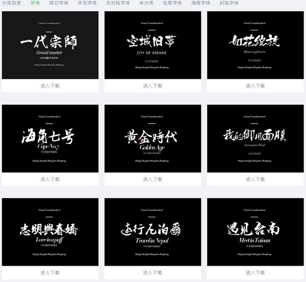 【素材网站】私藏字体|优质字体免费下载站
