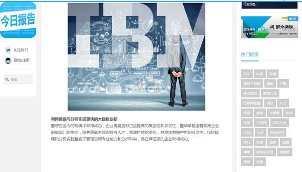 【经典网站】ImxData:今日报告行业数据分享网