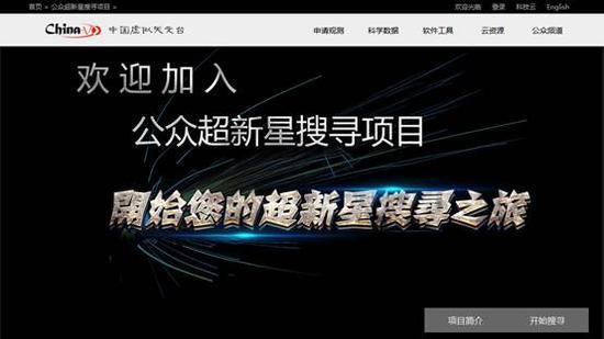 【数据测试】国内首个天文全民科学计划上线