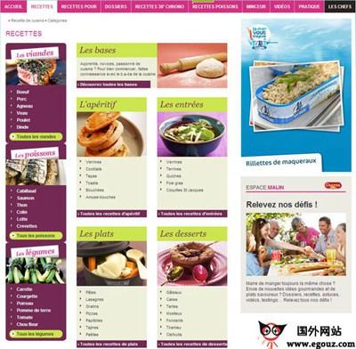 【经典网站】Cuisineaz:法国瘦身食谱网