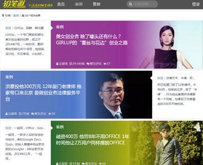 【经典网站】PencilNews:铅笔道融资媒体网
