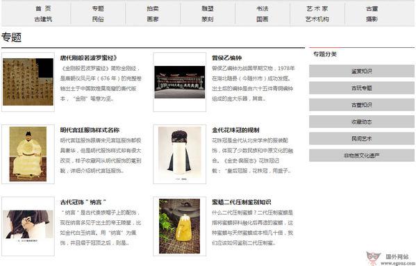 【经典网站】样子文化收藏网【Hues】