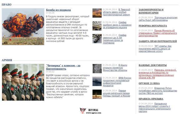 【经典网站】RG.RU:俄罗斯报