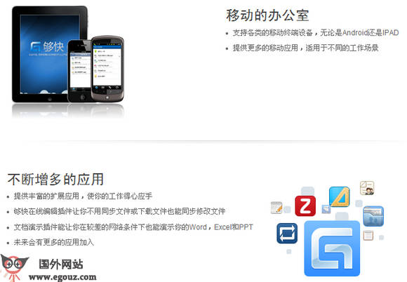 【工具类】GoKuai:够快团队文档协同服务平台