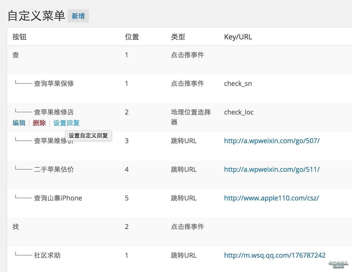 【Wordpress相关】微信机器人:自定义菜单管理和统计