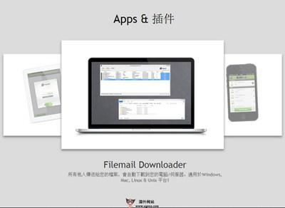 【工具类】Filemail:免费大型文件共享工具