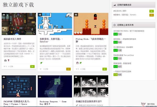 【经典网站】Indienova:独立游戏新闻网