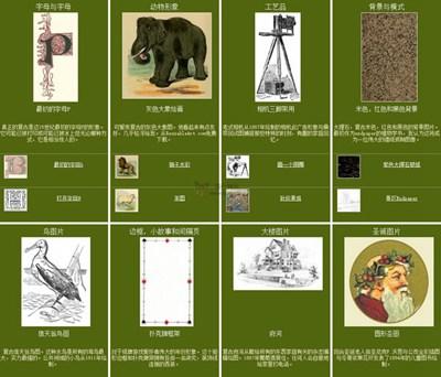 【素材网站】ReusableArt:复古艺术图片资源库