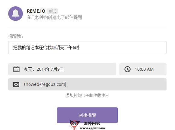 【工具类】Reme.io:在线免费邮件提醒设置工具