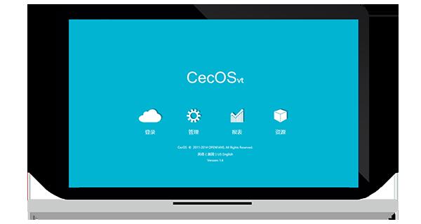【数据测试】CecOS v1.4 发布,中文企业云操作系统