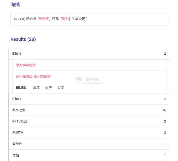 【经典网站】airAnime|聚合式番剧动漫搜索引擎