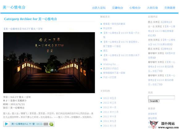 【经典网站】592Q:美一心情电台分享博客