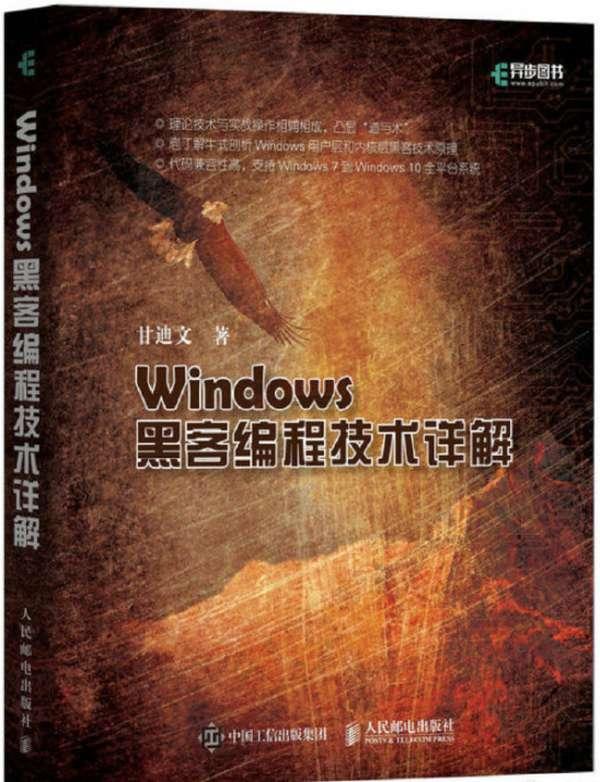 【经典网站】恶魔的世界 Windows黑客编程技术详解