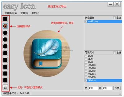 【工具类】EasyIcon:简易矢量图标制作工具