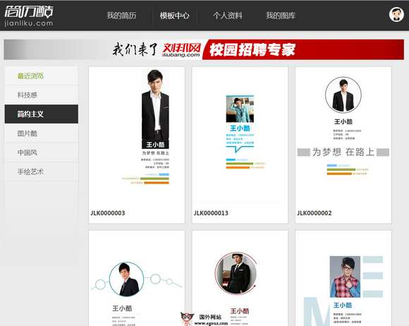 【经典网站】JianLiKu:简历酷在线简历制作平台