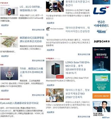 【经典网站】KoreaitTimes|韩国IT时报