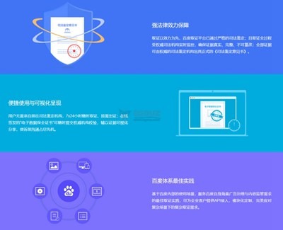 【经典网站】百度取证|电子数据取证服务平台