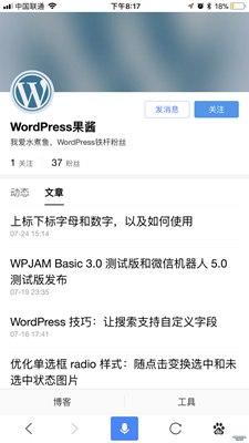 【Wordpress相关】这是 WordPress果酱 的熊掌号,尽请关注