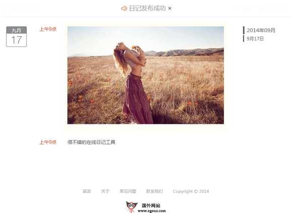 【经典网站】JuZiTime:桔子时光在线日记