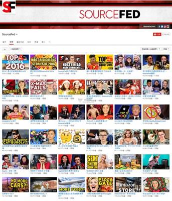 【经典网站】SourceFed|恶搞趣味视频资讯网