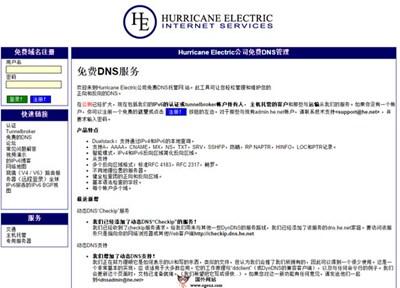 【经典网站】He.NET:免费国际DNS解析服务网
