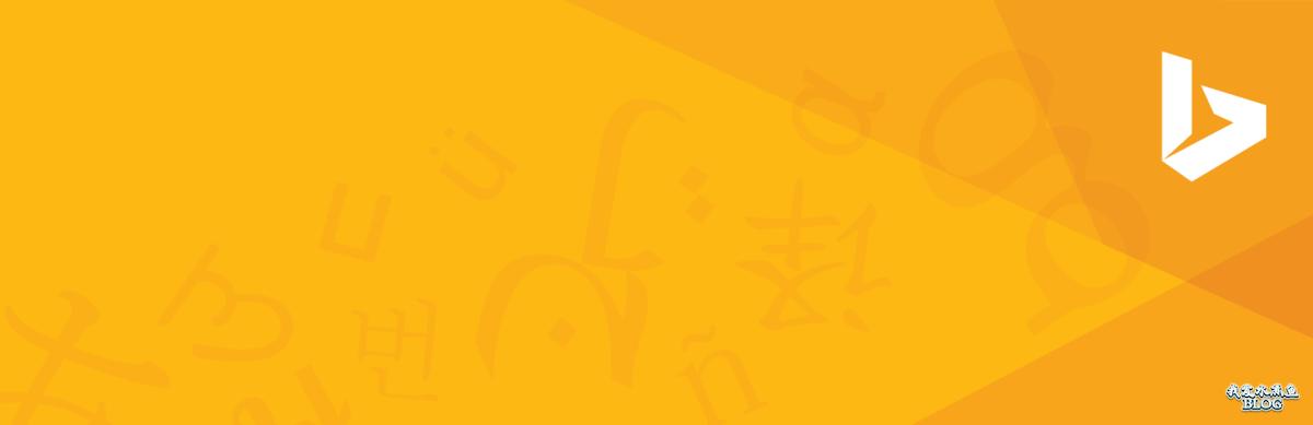 【Wordpress相关】微软为 WordPress 推出 Bing 翻译插件