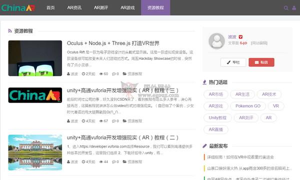 【经典网站】ChinaAR:中国增强现实自媒体网