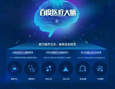 【经典网站】百度医疗大脑|人工智能医疗平台