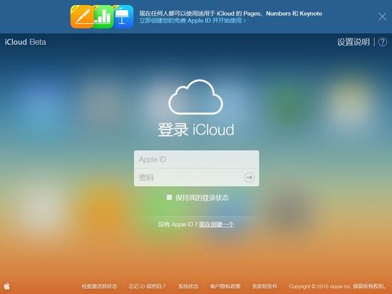 【数据测试】iCloud开放iWork功能 无苹果设备用户也能使用