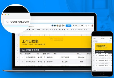 【工具类】腾讯文档|在线多人协作文档工具