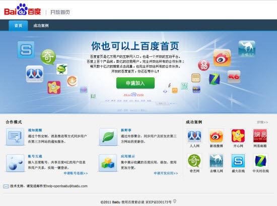 【数据测试】百度开放云计算平台:将推云存储等服务