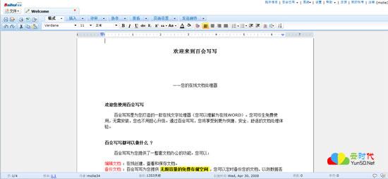 【数据测试】百会Office 免费在线办公软件套件