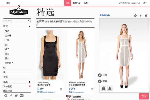 【经典网站】StyleWhile:在线试穿服装购物平台
