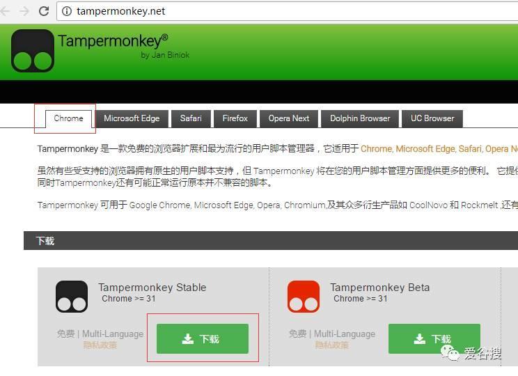 【浏览器插件】Tampermonkey 油猴浏览器插件资源分享