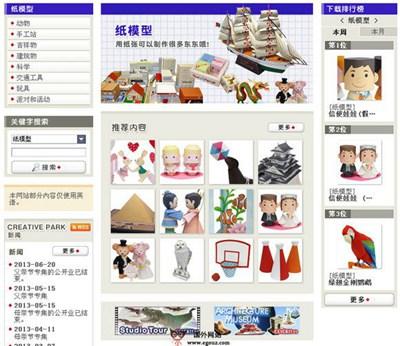 【经典网站】Creative park:创意纸艺素材打印网