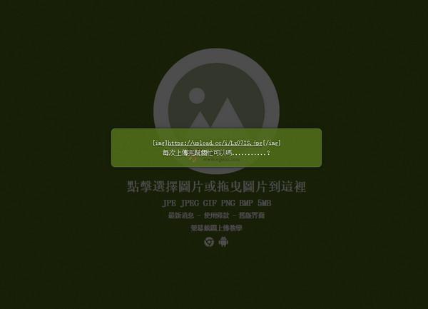 【经典网站】UploadCC|免费图床外链存储网