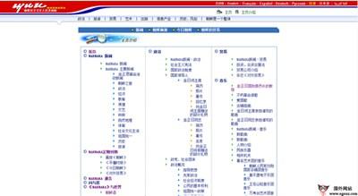 【经典网站】Naenara:朝鲜之声官网
