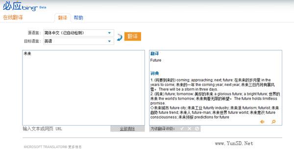 【数据测试】在线翻译推荐:必应Bing在线翻译
