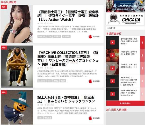 【经典网站】玩具人|最新玩具新闻与报道网