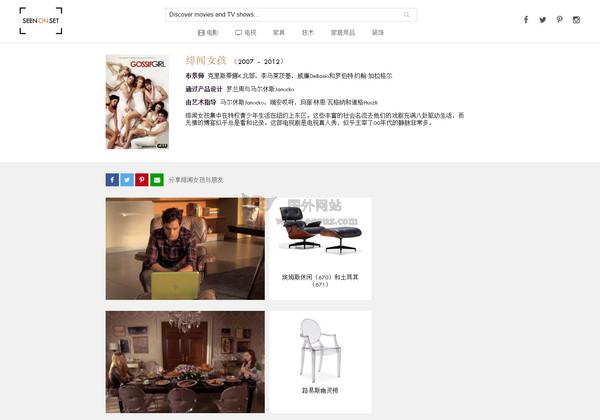 【经典网站】SeenonSet:美剧家具购物网